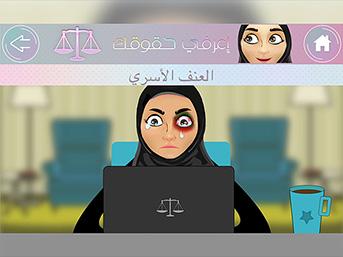 Bu yeni uygulama Suudi kadınların haklarını aramalarına sağlıyor